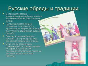 Русские обряды и традиции. В играх дети всегда воспроизводили наиболее яркие