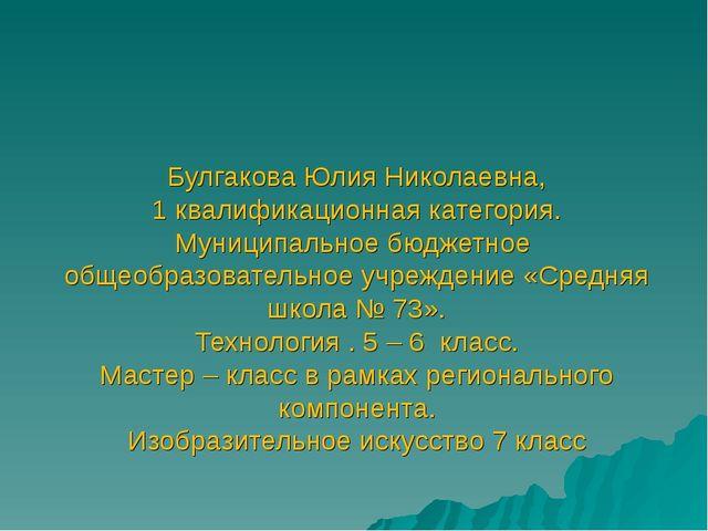Булгакова Юлия Николаевна, 1 квалификационная категория. Муниципальное бюджет...