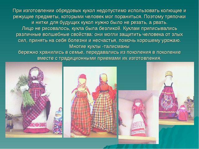 При изготовлении обрядовых кукол недопустимо использовать колющие и режущие п...