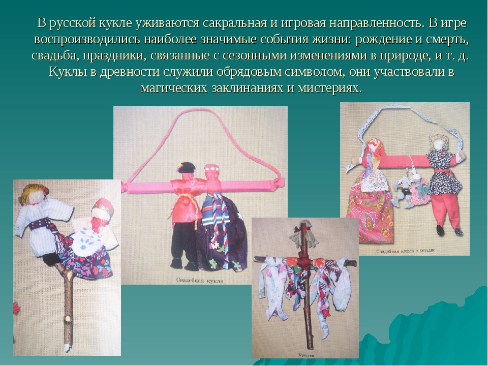 В русской кукле уживаются сакральная и игровая направленность. В игре воспрои...
