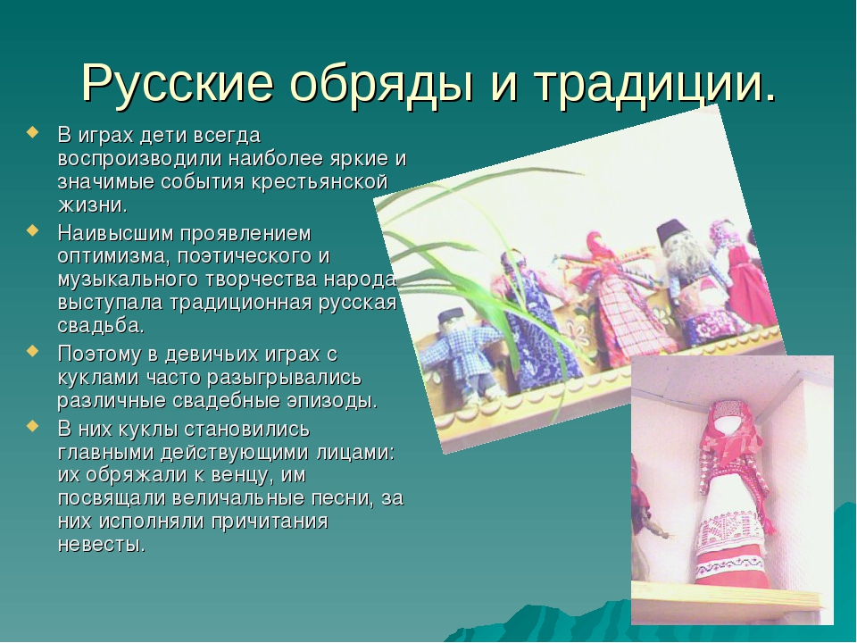Русские обряды и традиции. В играх дети всегда воспроизводили наиболее яркие...
