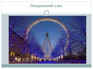Лондонский глaз