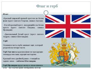 Флаг и герб Флаг: -Красный широкий прямой крестом на белом фоне (крест святог