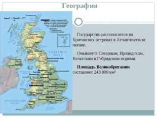 География Государство располагается на Британских островах в Атлантическом ок