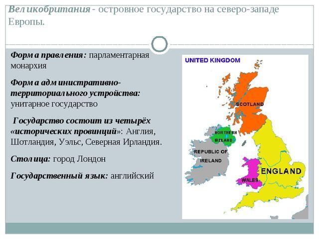 Великобритания- островное государство на северо-западе Европы. Форма правлени...
