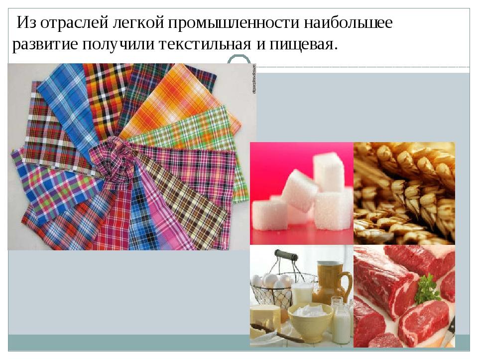Из отраслей легкой промышленности наибольшее развитие получили текстильная и...
