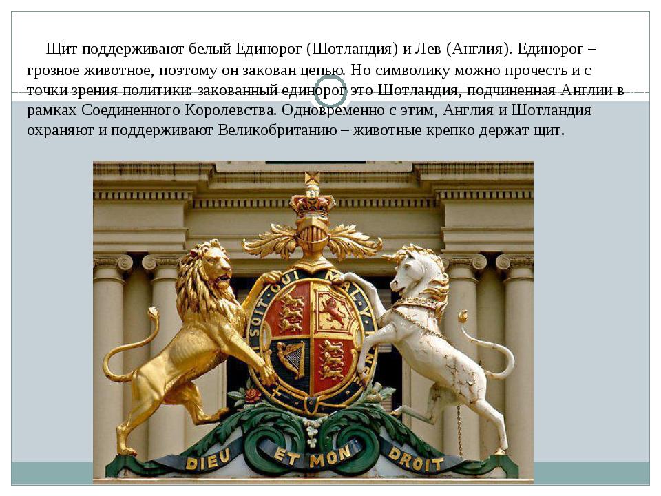 Щит поддерживают белый Единорог (Шотландия) и Лев (Англия). Единорог – грозн...