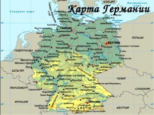 Карта Германии