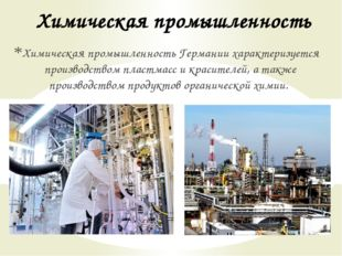 Химическая промышленность Химическая промышленность Германии характеризуется