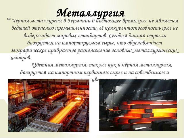 Металлургия Чёрная металлургия в Германии в настоящее время уже не является в...