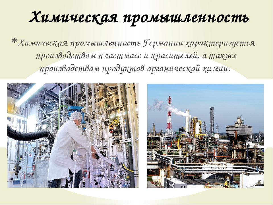 Химическая промышленность Химическая промышленность Германии характеризуется...