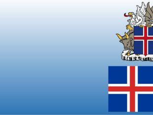 Исла́ндия(исл.Ísland— «страна льдов» —островное государство, расположе