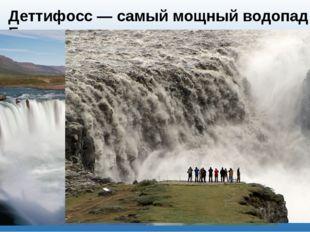 Деттифосс — самый мощный водопад Европы