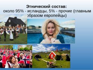 Этнический состав: около 95% - исландцы, 5% - прочие (главным образом европе