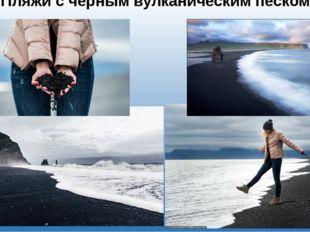 Пляжи с чёрным вулканическим песком