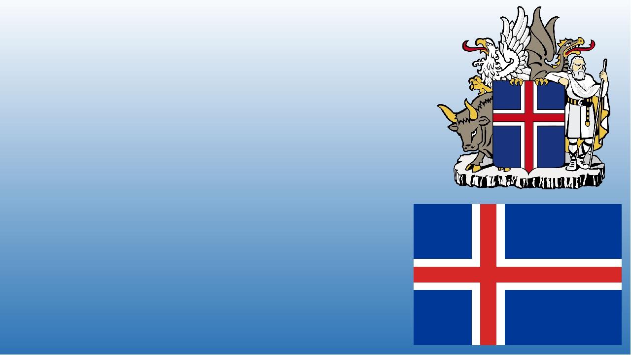 Исла́ндия(исл.Ísland— «страна льдов» —островное государство, расположе...