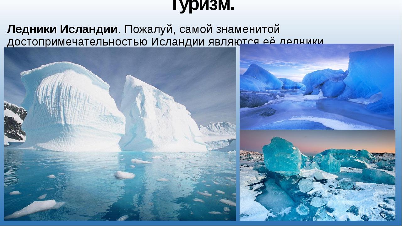 Туризм. Ледники Исландии. Пожалуй, самой знаменитой достопримечательностью Ис...