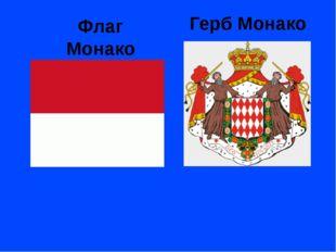 Герб Монако Флаг Монако