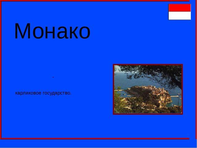Монако карликовое государство. -