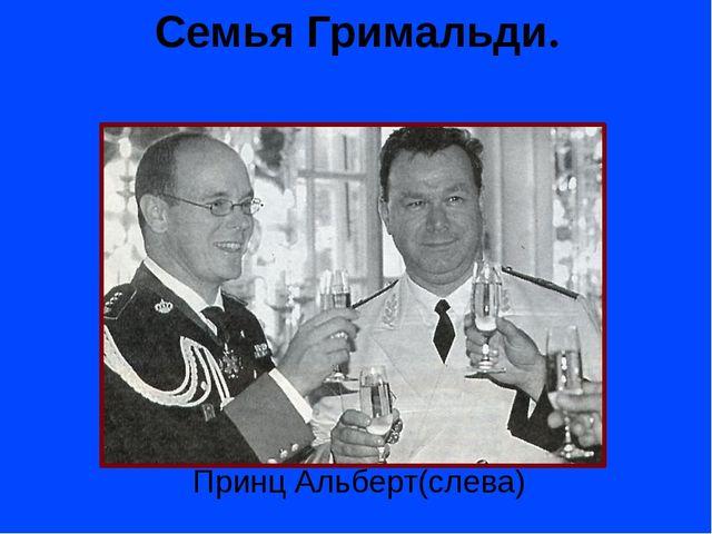 Семья Гримальди. Принц Альберт(слева)