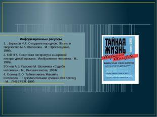 Информационные ресурсы 1. . Бирюков Ф.Г. О подвиге народном: Жизнь и творчест