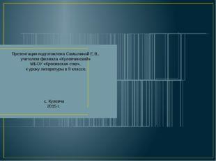 Презентация подготовлена Самылиной Е.В., учителем филиала «Кулевчинский» МБОУ