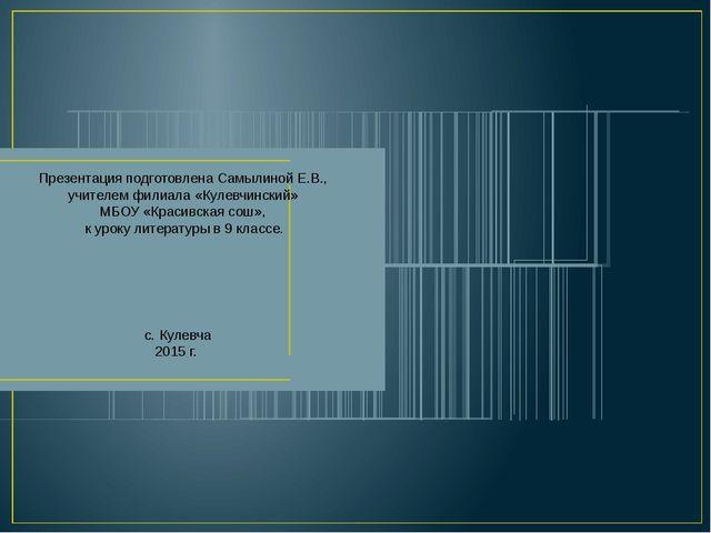 Презентация подготовлена Самылиной Е.В., учителем филиала «Кулевчинский» МБОУ...