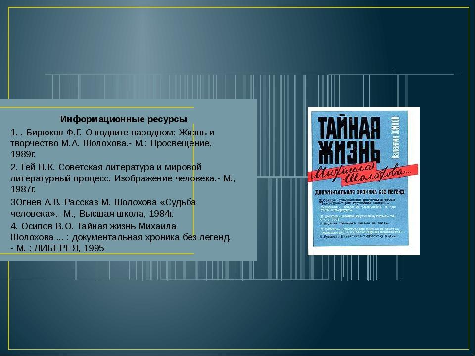 Информационные ресурсы 1. . Бирюков Ф.Г. О подвиге народном: Жизнь и творчест...