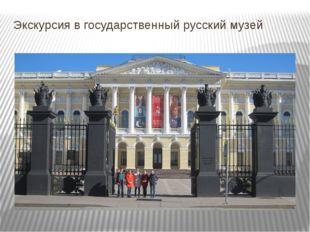 Экскурсия в государственный русский музей