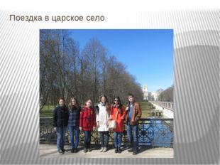 Поездка в царское село