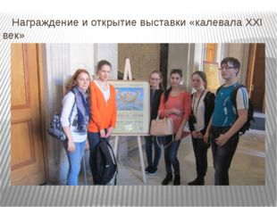 Награждение и открытие выставки «калевала XXI век»