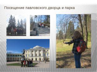 Посещение павловского дворца и парка