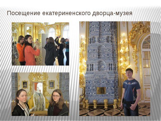 Посещение екатериненского дворца-музея