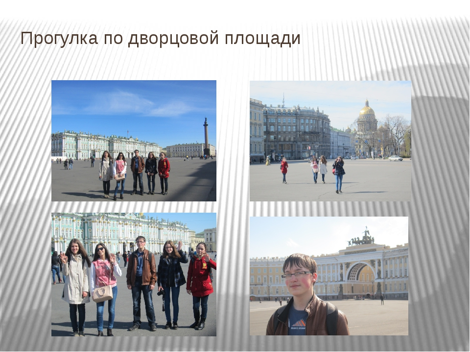 Прогулка по дворцовой площади