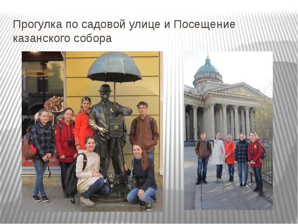Прогулка по садовой улице и Посещение казанского собора