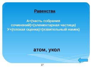 А+(часть собрания сочинений)=(элементарная частица) У+(плохая оценка)=(язвите