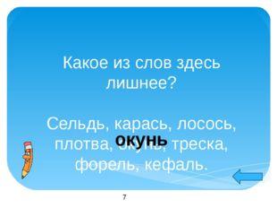 звезда Список: календаpь, дело, истина, Иванов, головоломка, комета, панк, т