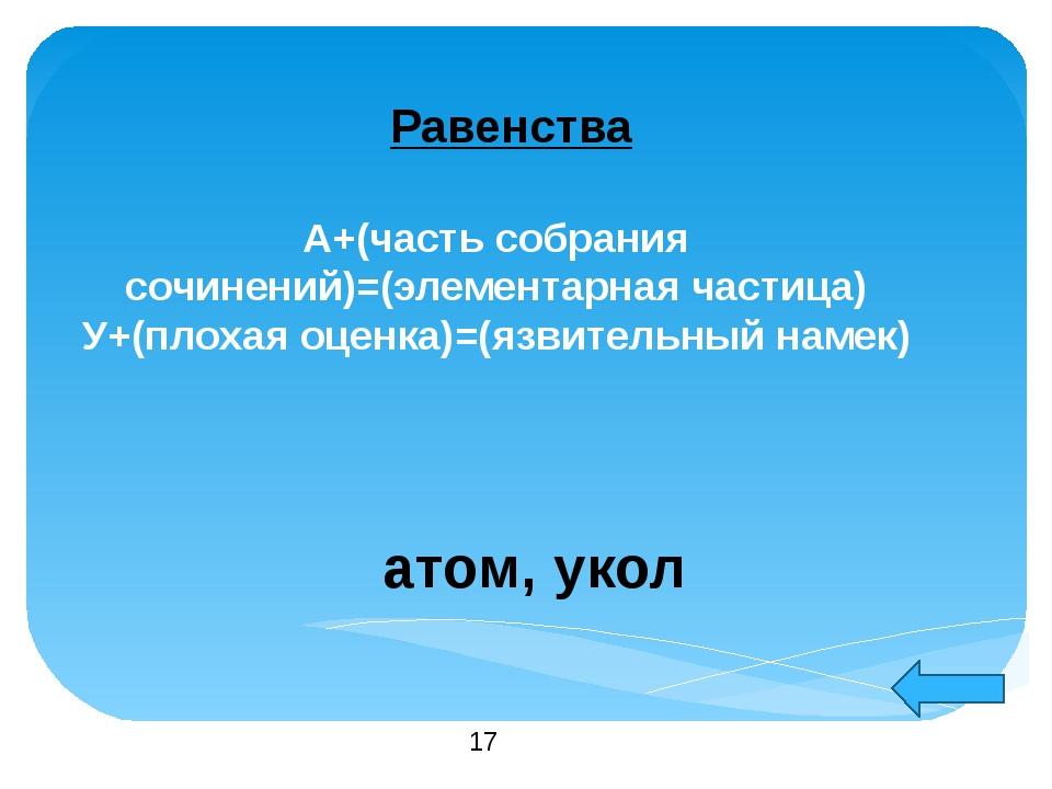 А+(часть собрания сочинений)=(элементарная частица) У+(плохая оценка)=(язвите...