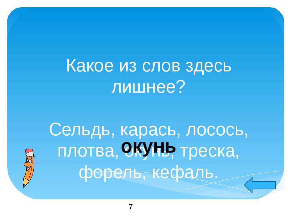 звезда Список: календаpь, дело, истина, Иванов, головоломка, комета, панк, т...