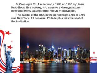 9. Столицей США в период с 1788 по 1790 год был Нью-Йорк. Все потому, что и