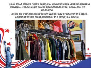 10. В США можно легко вернуть, практически, любой товар в магазин. Объяснен