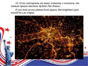 12. Если смотреть на нашу планету с космоса, то самым ярким местом будет Ла