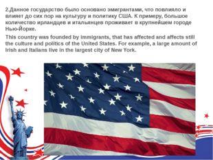 2.Данное государство было основано эмигрантами, что повлияло и влияет до сих