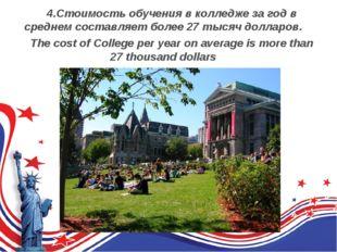 4.Стоимость обучения в колледже за год в среднем составляет более 27 тысяч