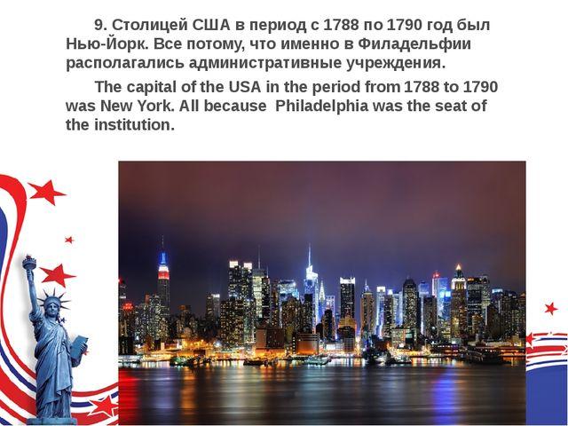 9. Столицей США в период с 1788 по 1790 год был Нью-Йорк. Все потому, что и...