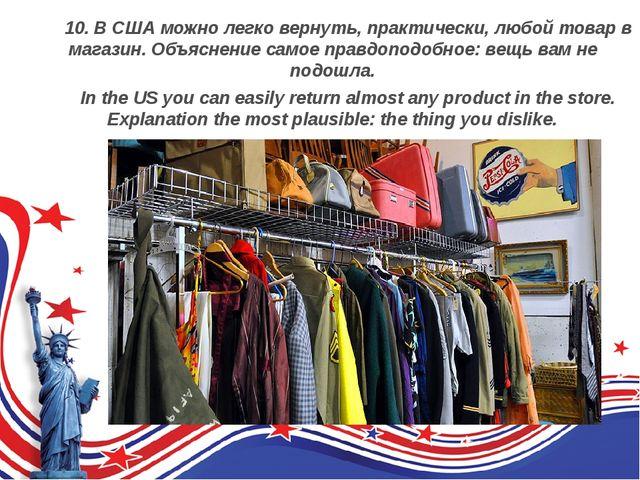 10. В США можно легко вернуть, практически, любой товар в магазин. Объяснен...