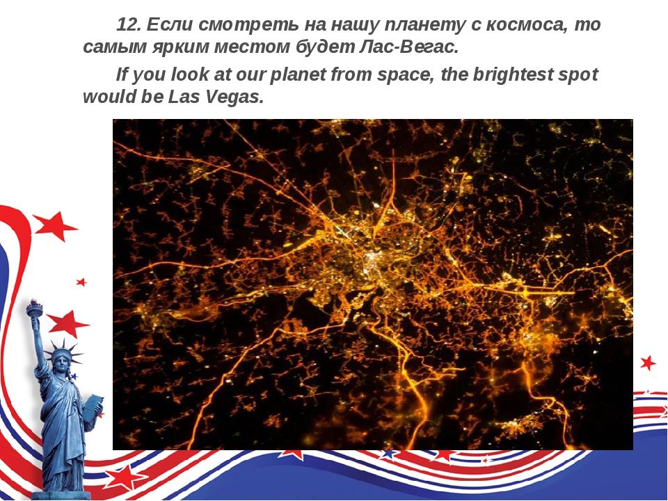 12. Если смотреть на нашу планету с космоса, то самым ярким местом будет Ла...
