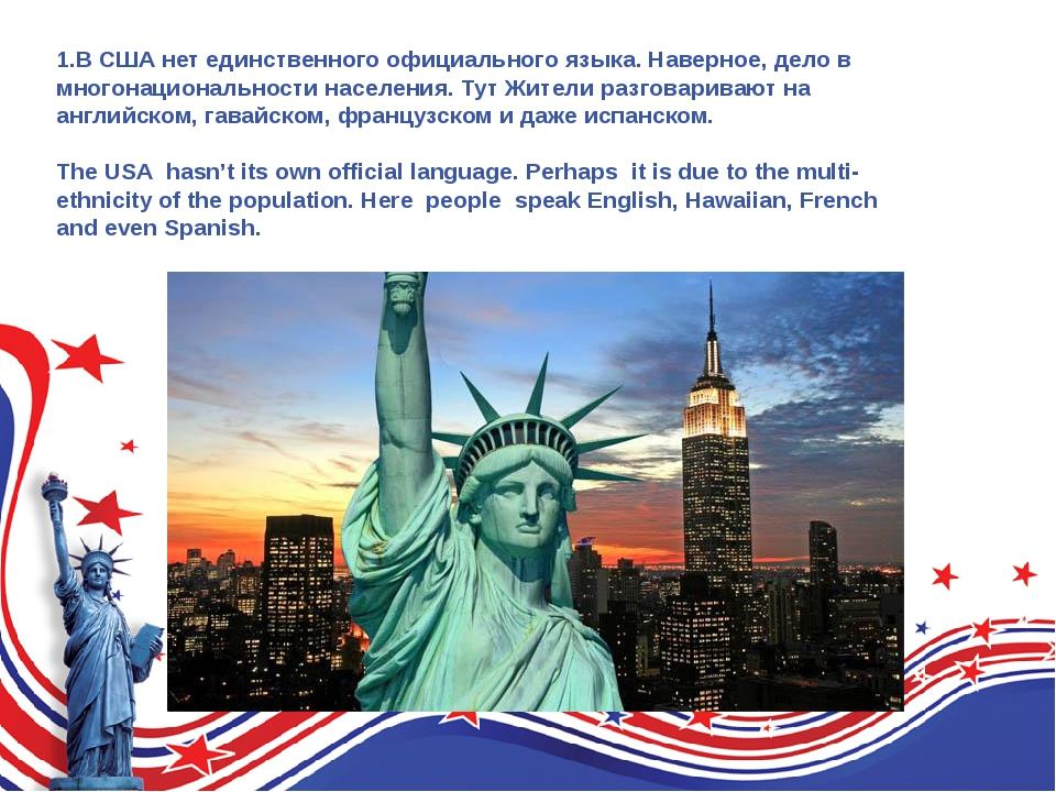 1.В США нет единственного официального языка. Наверное, дело в многонациональ...