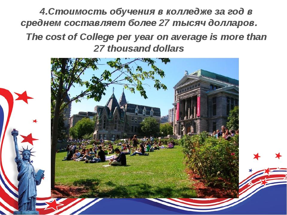 4.Стоимость обучения в колледже за год в среднем составляет более 27 тысяч...