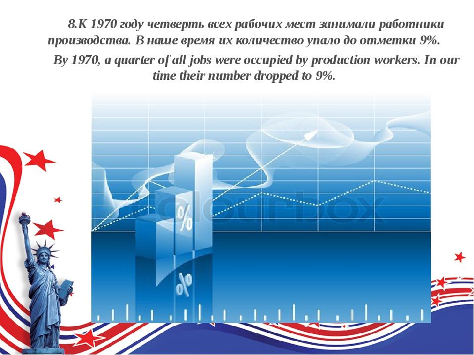 8.К 1970 году четверть всех рабочих мест занимали работники производства. В...